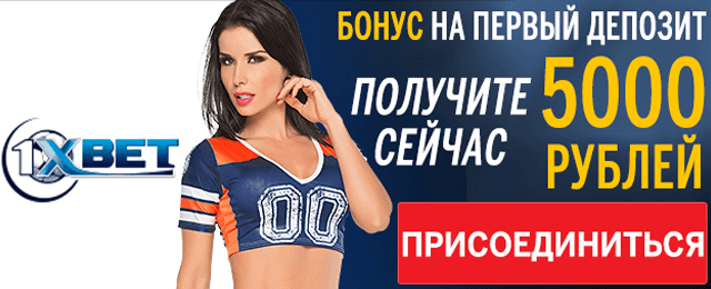 1xbet 5000 бонус
