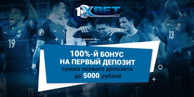 1xbet бонус 5000р